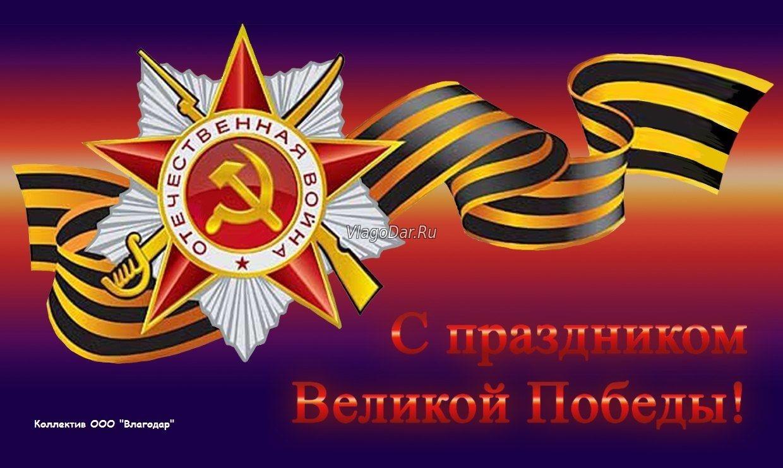 С днем Победы. ВЛАГОДАР